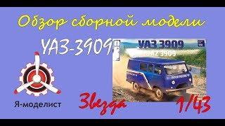 Обзор модели автомобиля УАЗ-3909 фирмы Звезда в 143 масштабе.