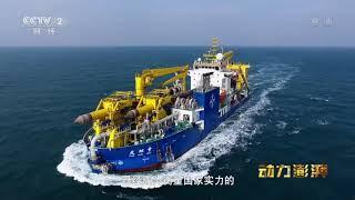中国动力装备大巡礼!《动力澎湃》重磅呈现 | CCTV财经