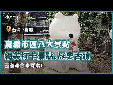 【台灣旅遊攻略】嘉義市區八大景點推薦,嘉義景點這樣玩!打卡景點、歷史古蹟一次玩透透|KKday