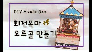 로보타임회전목마오르골/Music Box/DIY오르골만들…