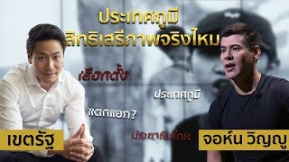 ep-3-ประเทศกูมี-สิทธิเสรีภาพจริงไหม-อยากเห็นเมืองไทยดีกว่านี้