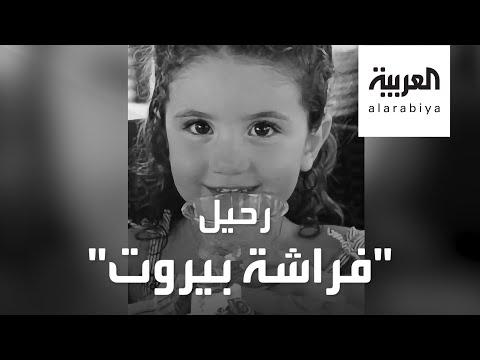 من هي -فراشة بيروت- وما قصتها؟  - نشر قبل 3 ساعة
