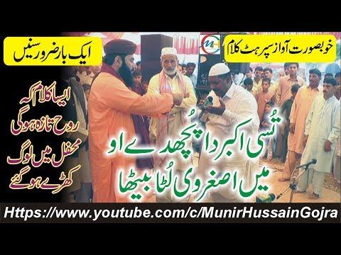 new-punjabi-sufi-e-kalam-superhit-2018-19-tusi-akbar-da-puch-de-o-main-asghar-bhi