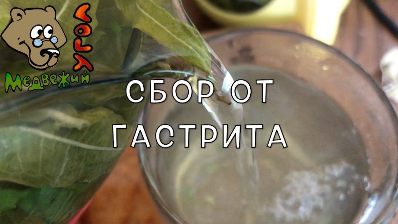 СБОР ОТ ГАСТРИТА