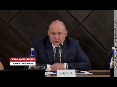 Михаил Развожаев выдал первые поручения Правительству Севастополя