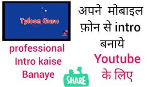 How to make professional intro for youtube channel   l इंट्रो वीडियो कैसे बनाएं l 2020 in hindi