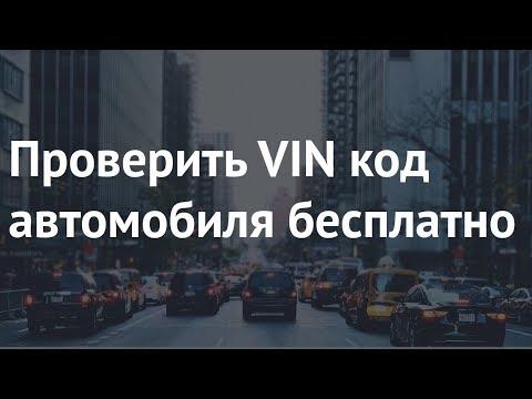проверить автомобиль по vin-коду бесплатнокредит сезонный восточный банк отзывы
