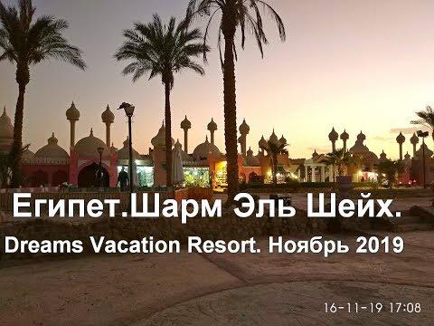 Египет Шарм Эль Шейх. Dreams Vacation Resort. ноябрь 2019г.