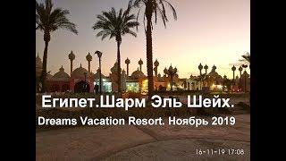 Египет Шарм Эль Шейх Dreams Vacation Resort ноябрь 2019г