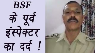 BSF former Inspector shares video complaining about harassment by seniors | वनइंडिया हिंदी