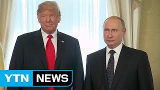 """트럼프-푸틴 첫 회담서 """"北 비핵화 협력""""...대선개입 한목소리 일축 / YTN"""