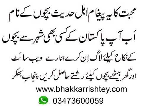 matchmaking Pakistan Dating online inutile