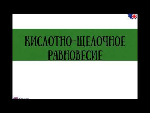 Анализ КЩС в норме и его расшифровка - meduniver.com