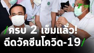 นายกฯ ฉีดวัคซีนโควิด-19 ครบ 2 เข็มแล้ว   24-05-64   ข่าวเที่ยงไทยรัฐ