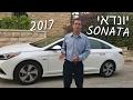 יונדאי סונטה היברידית 2017 | נסיעה עם הסונטה דגם הלימיטיד | Hyundai Sonata Hybrid