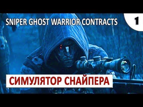 SNIPER GHOST WARRIOR CONTRACTS  (ПРОХОЖДЕНИЕ) #1 - ЛЮБОПЫТНЫЙ СИМУЛЯТОР СНАЙПЕРА