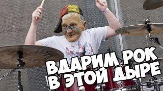 ТРЕШ УРОК НА БАРАБАНАХ!!  РОССИЯ-БЕЛЬГИЯ! ОТБОР НА ЕВРО 2020.