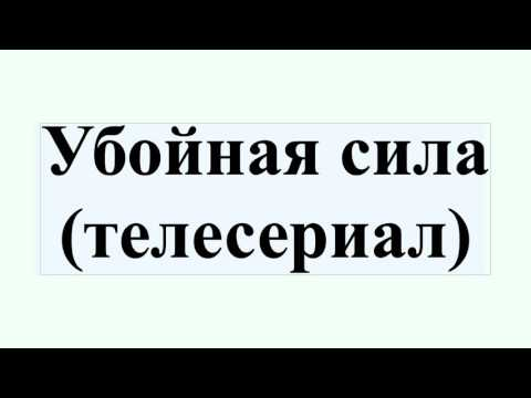 Сериал Убойная сила - Filmix