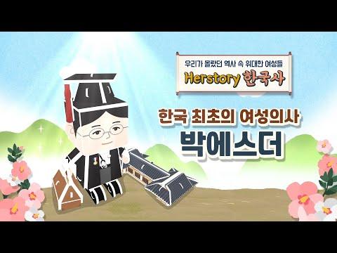 [한국을 빛낸 역사 위인들] 박에스더