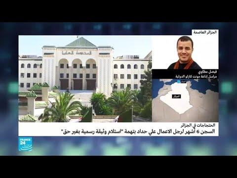 الحكم بالسجن ستة أشهر على رجل الأعمال الجزائري علي حداد  - نشر قبل 3 ساعة