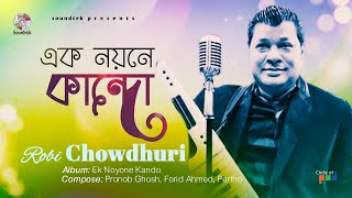 Robi Chowdhuri - Ek Noyone Kando | Title Song | Soundtek
