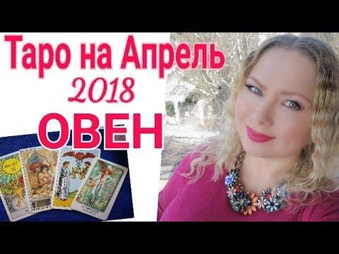 видео: ОВЕН ТАРО ПРОГНОЗ НА АПРЕЛЬ 2018
