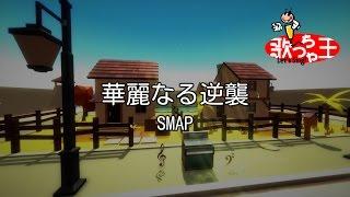 【カラオケ】華麗なる逆襲/SMAP