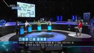 우리말 겨루기 - Woorimal Battle EP512 # 010