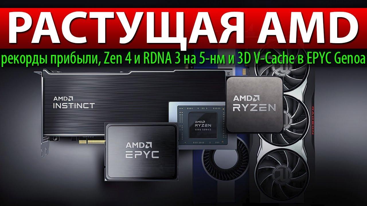 ✋РАСТУЩАЯ AMD, рекорды прибыли, Zen 4 и RDNA 3 на 5-нм и 3D V-Cache в EPYC Genoa