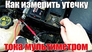 Как измерить ток утечки автомобиля. Используем мультиметр(Простая инструкция по измерению тока утечки на обычном автомобиле. Все очень просто, можно сделать своими..., 2016-03-10T13:53:34.000Z)