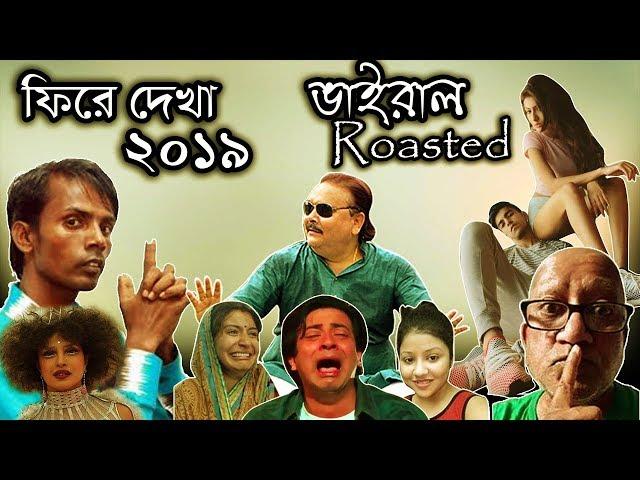 সোশ্যাল মিডিয়া কাঁপানো বছরের সকল ট্রল ভাইরাল ভিডিও   Roasted Viral Videos