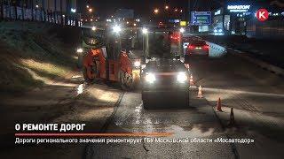 КРТВ. Про ремонт доріг
