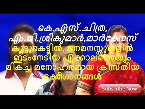 K.S.Chithra | M.G.Sreekumar | K.G.Markose |  Evergreen Magical Super Hit Christian Devotional Songs