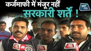 किसानों को कमलनाथ की कर्जमाफी वाली शर्तें नहीं हैं मंजूर ! | MP Tak