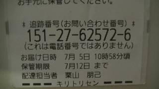 「1」司法崩壊!札幌地方裁判所のニセ特別送達、郵便法違反で犯罪者達のトリック、被害者に送達し、、呆れたニセ裁判劇場はお断り!拡散自由!郵便法37条違反の裁判所へ送り返す現状公開!
