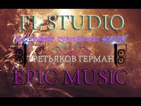 Fl studio: экшен, эпичная музыка/cinematic action music (orchestral)
