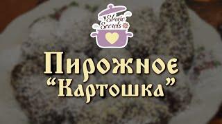 """Пирожное """"Картошка"""" (из сдобных сухарей) / Десерты и торты / Slavic Secrets"""