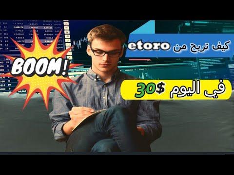 كيف تربح من #etoro في اليوم $30 مع اثبات من خلال موقع يمنحك توصيات مربحة كل يوم مجانا