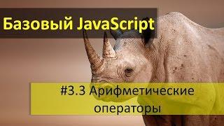 Работа с числами и арифметические операции в JavaScript: сложение, вычитание, умножение, деление