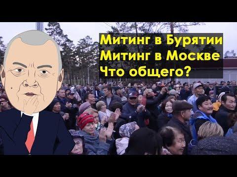 митинг в Бурятии и Москве | Что общего?
