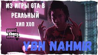 Летсплеер GTA, а ныне артист и основатель YBN, YBN Nahmir | Западный Хип хоп