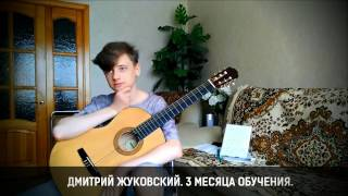 Обучение игре на гитаре в Ставрополе и Михайловске. Дмитрий Жуковский. 3 месяца обучения с нуля.