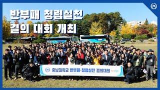 반부패 청렴실천 결의대회 개최