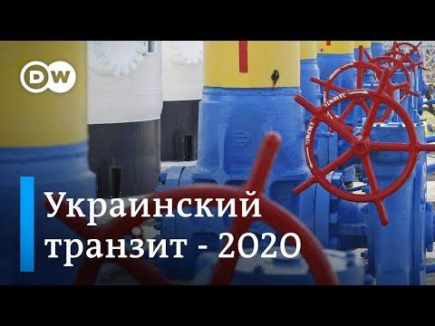 Риски Газпрома: немецкие эксперты о ситуации накануне переговоров с Украиной. DW Новости (18.09.19)