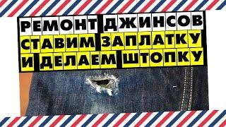 РЕМОНТ ДЖИНСОВ: СТАВИМ ЗАПЛАТКУ И ДЕЛАЕМ ШТОПКУ(Друзья, вот вам адрес моего интернет-магазина с уникальным ассортиментом: http://pronins.ru Подписывайтесь на..., 2015-09-24T16:27:51.000Z)