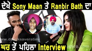 Super Exclusive : Sony Maan And Ranbir Bath | First Interview From Their House | Dainik Savera
