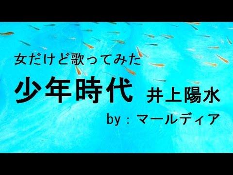 女だけど【少年時代】井上陽水【歌ってみた(改】歌:marldear - YouTube