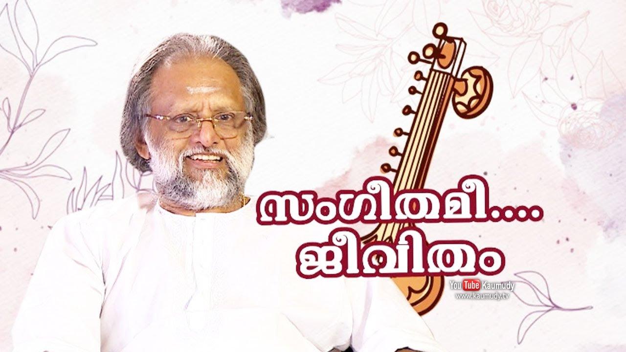 Download സംഗീതമീ ജീവിതം   Chat with Kaithapram Damodaran Namboothiri   Onam Special Programme 2020