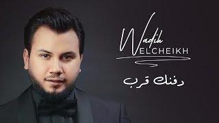 Wadih El Cheikh - Dafnak Ereb (Official Lyrics Video) | وديع الشيخ - دفنك قرب