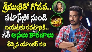 Anchor Ravi Comments on Sreemukhi about Patas Show || Anchor Ravi about Srimukhi || #TopTeluguMedia